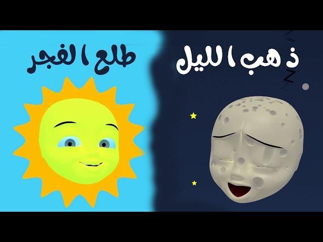 أنشودة ذهب الليل طلع الفجر - أغاني أطفال باللغة العربية