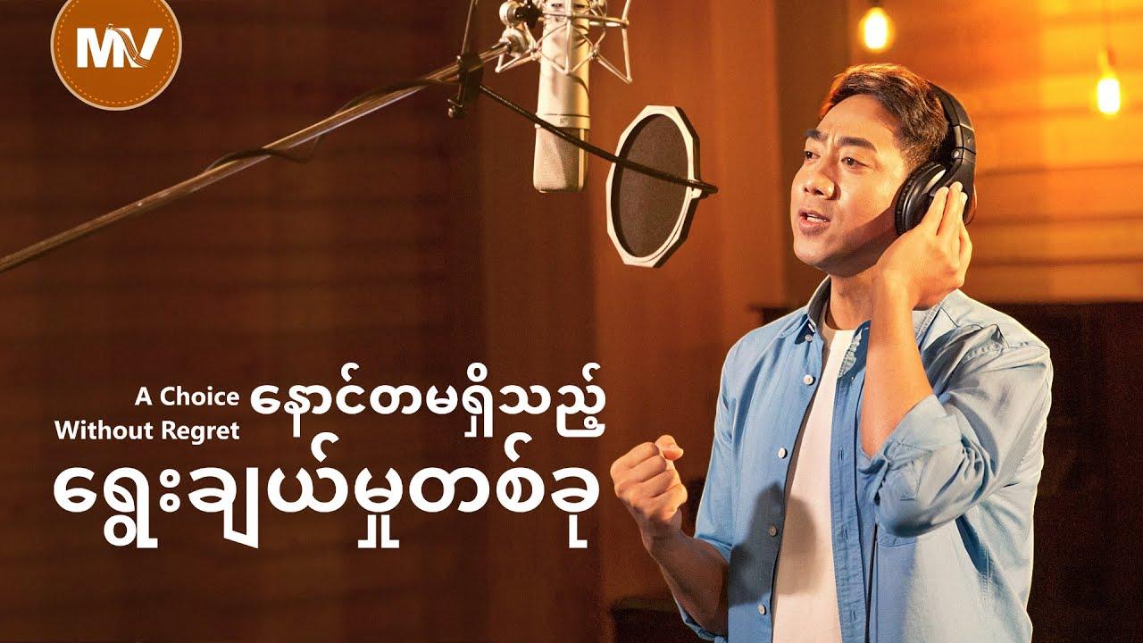 Myanmar Praise Song (နောင်တမရှိသည့် ရွေးချယ်မှုတစ်ခု) Chinese Christian Song
