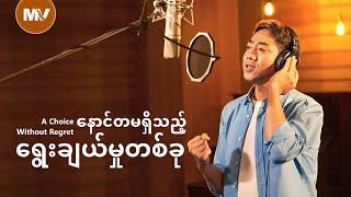 Myanmar Worship Song - နောင်တမရှိသည့် ရွေးချယ်မှုတစ်ခု
