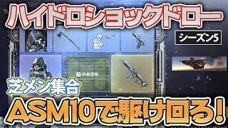 【Call of Duty: Mobile x 芝刈り機】芝メン集合!ASM10で駆け回る