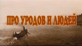 """""""Про уродов и людей"""" - фрагмент фильма (1998)"""