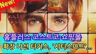 [최신 뉴스] 홈플러스·코스트코·쇼핑몰 확장 나선 타거…