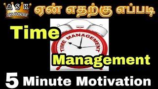 Time Management - 5 Minute Motivation