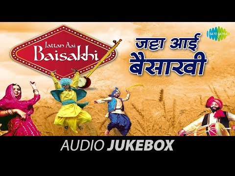 Jattan Aai Baisakhi | Punjabi Full Song | Juke Box