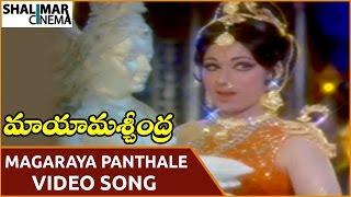 Maya Machindra Movie || Magaraya Panthalelaraa Song || NTR, Vanisri || Shalimarcinema