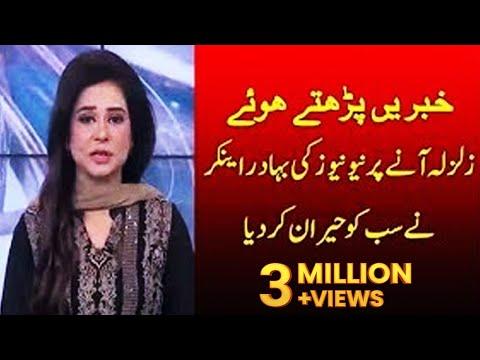 Neo News Anchor Farwat Malik performs duty during earthquake | Neo News