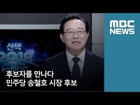 후보자를 만나다 민주당 송철호 시장 후보 / 울산MBC