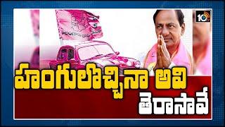 హంగులొచ్చినా అవి తెరాసావే: Telangana Municipal Election Results 2020  News