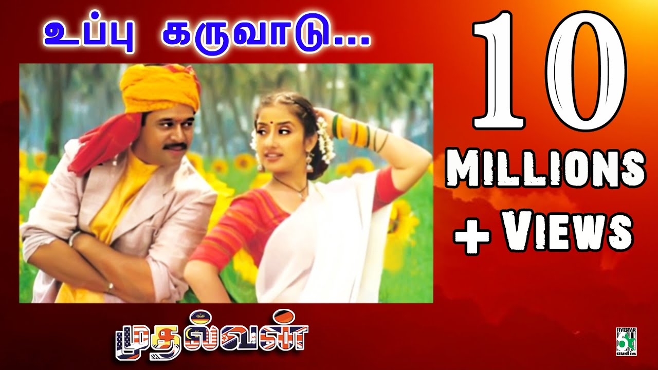 Kurukku Siruthavale Mp3 Song download from Mudhalvan