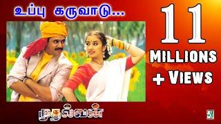 Uppu Karuvaadu Songs | Mudhalvan | A.R.Rahman | Arjun | Manisha koirala
