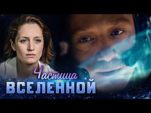 ЧАСТИЦА ВСЕЛЕННОЙ - Мелодрама / Все серии подряд