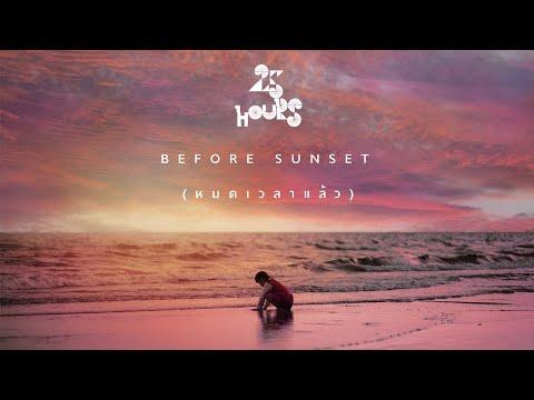 ฟังเพลง - Before Sunset (หมดเวลาแล้ว) 25hours - YouTube
