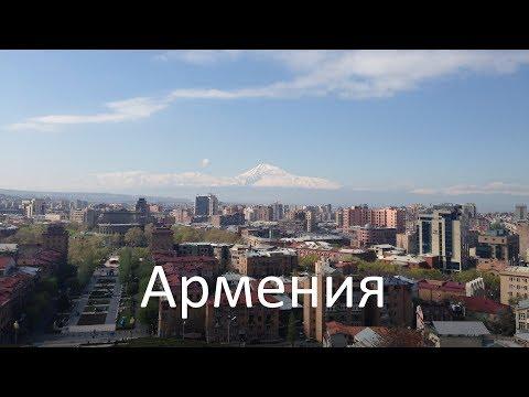 АРМЕНИЯ. Гюмри, Севан, Татев, Эребуни, Ереван, Гарни, Гегард