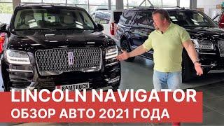 Lincoln NAVIGATOR 2021 – обзор автомобилей с комплектацией Black Label. Новый Линкольн Навигатор