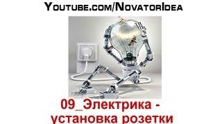 09_Электрика - установка розетки
