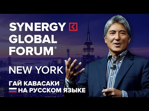 Гай Кавасаки | Guy Kawasaki | SYNERGY GLOBAL FORUM 2017 NEW YORK | Университет СИНЕРГИЯ | Apple