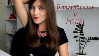 Беременность и роды(В этом видео я рассказываю про течение моей беременности и роды. Видео получилось слишком долгим, поэтому..., 2014-11-15T09:49:42.000Z)