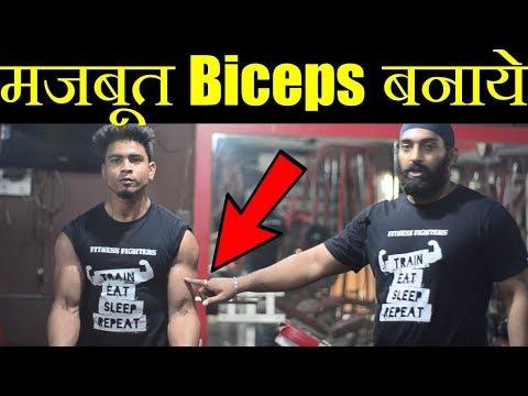 5 Killer Biceps Exercise at GYM ये नहीं किया तो क्या किया   Fitness Fighters