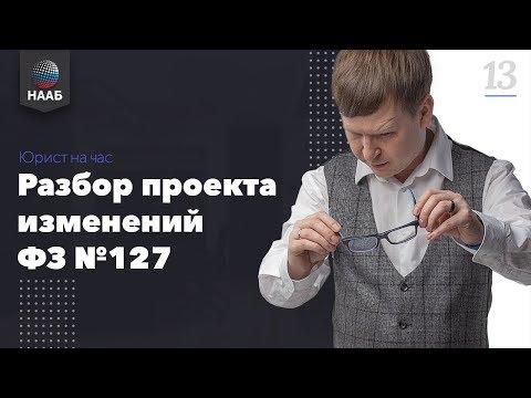 Детальный разбор проекта изменений ФЗ 127. Торги по банкротству 2019. Юрист на час #13