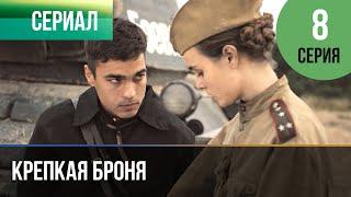 ▶️ Крепкая броня 8 серия - Военный, драма | Фильмы и сериалы
