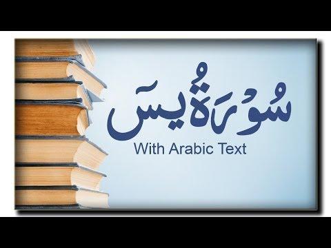 surah-yasin-surat-yasin-heart-of-the-quran-سورة-ياسين-سورة-يس-surah-yasin-full-yaseen-complete