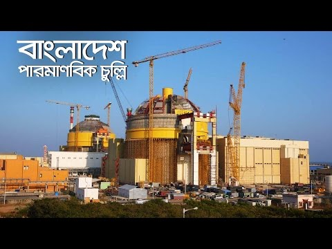 (Documentary) Nuclear power plant project in bangladesh