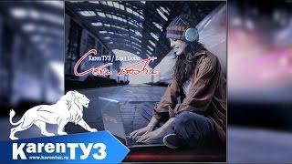 Karen ТУЗ ft. Влад Булах - Сети Любви