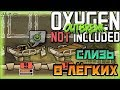 СЛИЗЬ В ЛЁГКИХ Oxygen Not Included Outbreak Upgrade 13 mp3