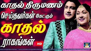 Love Superhits Songs | Tamil Songs