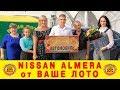 Житель Гомельской области выиграл NISSAN ALMERA в ВАШЕ ЛОТО