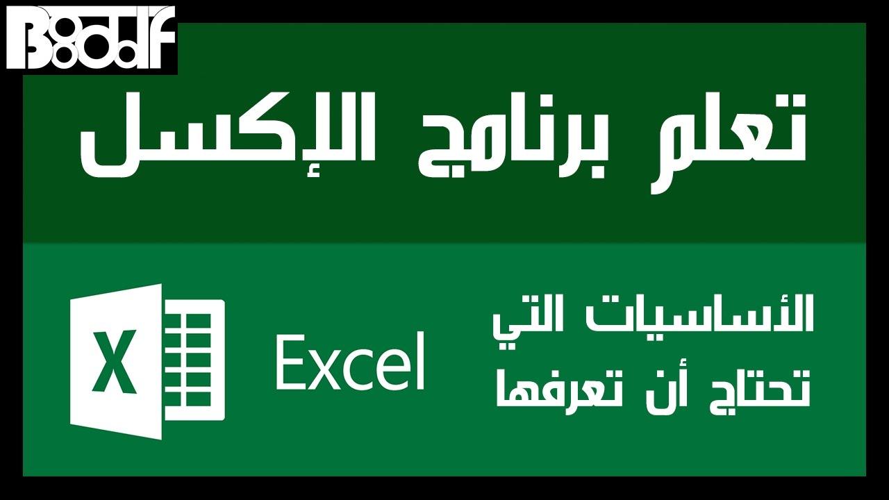 Microsoft Office Free Trial >> تعلم برنامج اكسل 2016 Microsoft Excel - الأساسيات التي