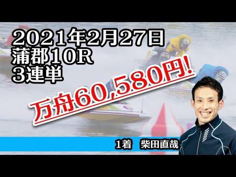 【万舟】蒲郡10R 60,580円 ボートレース 2021年2月27日