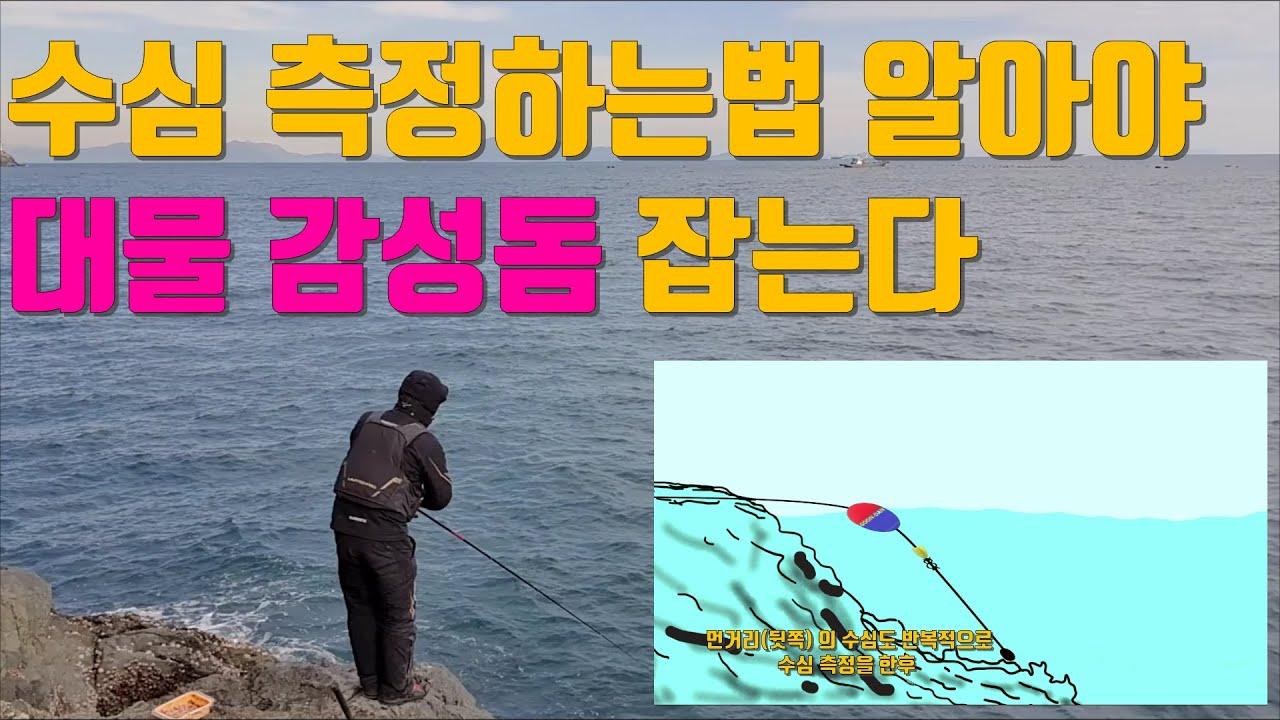 수심 측정하는법 알아야 대물 감성돔 잡는다(갯바위 낚시의 채비법및  포인트 설명)