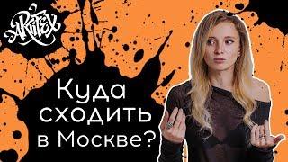Смотреть видео Куда сходить в Москве #3 онлайн