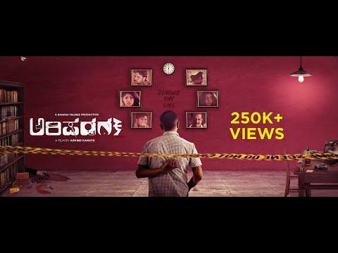 Arishadvarga Kannada Movie - Official Trailer - Avinash | Samyukta Hornad | Arvind Kamath