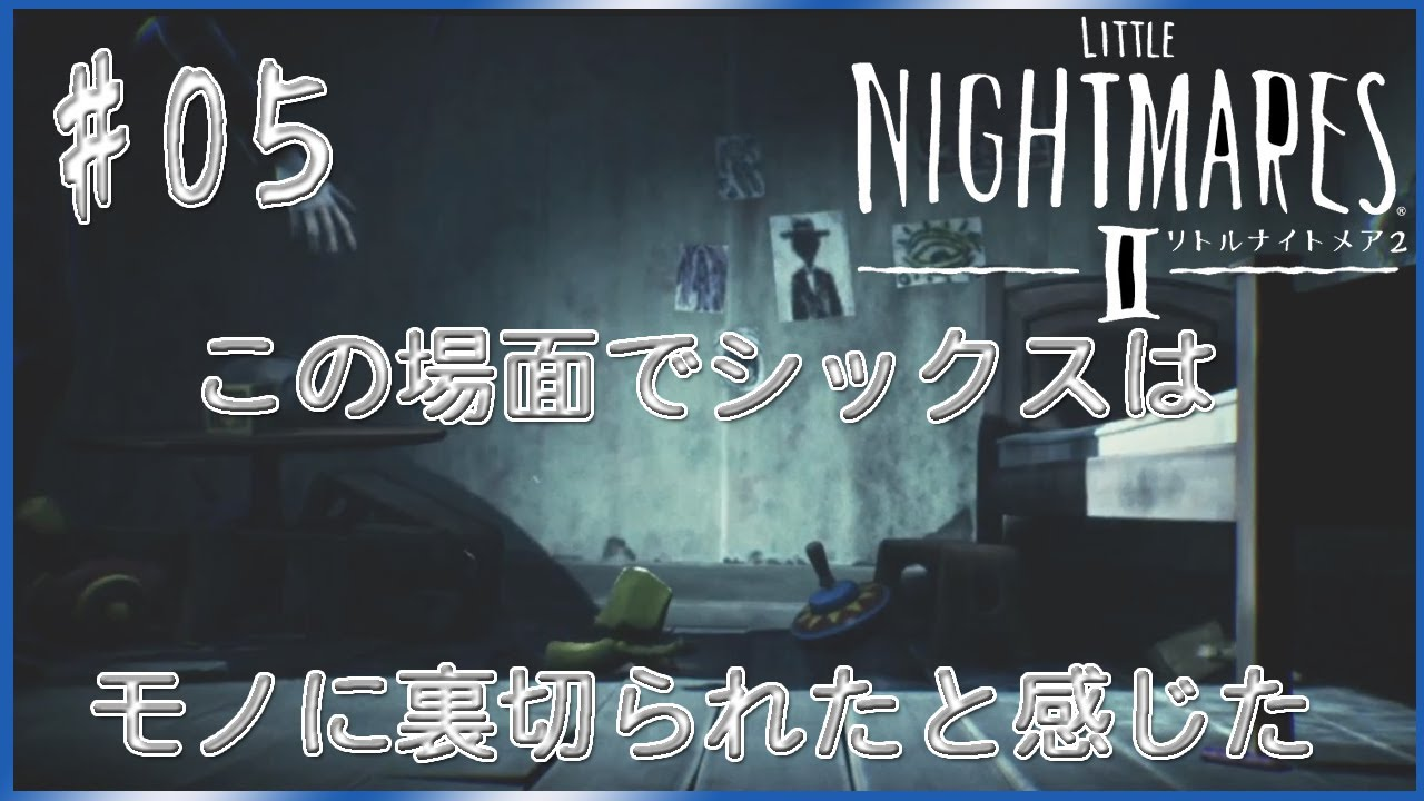 2 リトル エンディング ナイトメア 【PS4/リトルナイトメア】2週目攻略完了!『全ノームハグ』&『女の人の像』を一気に収集しました(全コンプリート)!全ノームの数&全銅像の数解説!【Little nightmares/ホラー】