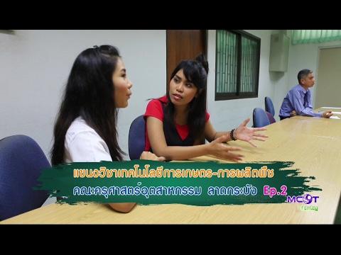 Admissions on air (07 ก.พ.60) ม.มหิดล  วิทยาเขตนครสวรรค์ รับตรง | ช่อง MCOT Family