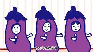 年、ごまかすなら干支ごと TRES VOQUENAS✖️イラストレーター田渕周平