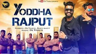 Yodha Rajput | DK Thakur ,Rahul Rajput| New Haryanvi rajputana song
