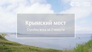 Строительство автодорожной части Крымского моста в двухминутном видео