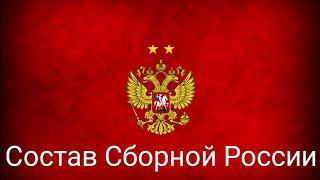 Состав сборной России на Чемпионат Мира по футболу 2018
