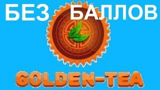 Golden-Tea После рестарта. БЕЗ БАЛЛОВ И ЭНЕРГИИ.(РЕГИСТРАЦИЯ! - https://goo.gl/IGHP95 ✓Мой МОНИТОРИНГ: http://ref-links.ru/ ✓Моя страница - https://vk.com/ref_links Обзор уникальной..., 2016-09-10T01:57:39.000Z)
