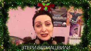 Поздравление зрителей телеканала TVMChannel от Этери Бериашвили