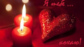 З Днем Святого Валентина! Вітання з Валентином Happy Valentine`s Day