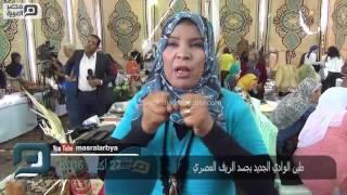 مصر العربية | طين الوادي الجديد بجسد الريف المصري