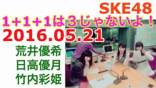 東海ラジオ SKE48 1+1+1は3じゃないよ 2016年5月21日 日高優月(チームK...