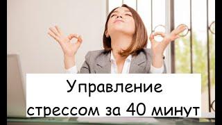 видео Стресс-менеджмент