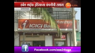 Osmanabad | Seven Peoples Arrested For Doing Fraud In ICICI Bank