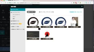 無料でホームページを作れるペライチのプロフィールの配置・編集方法