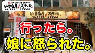 【ダメだ】いきなりステーキの罠に完全にハマってしまいました。
